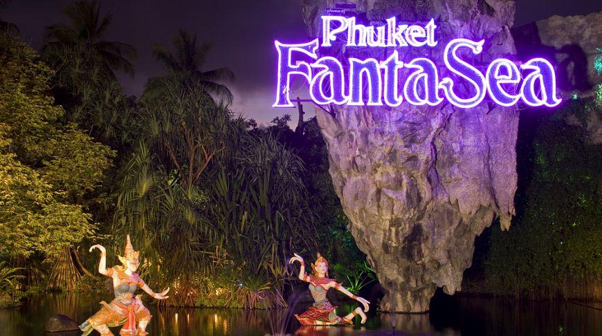 Шоу Phuket Fantasea